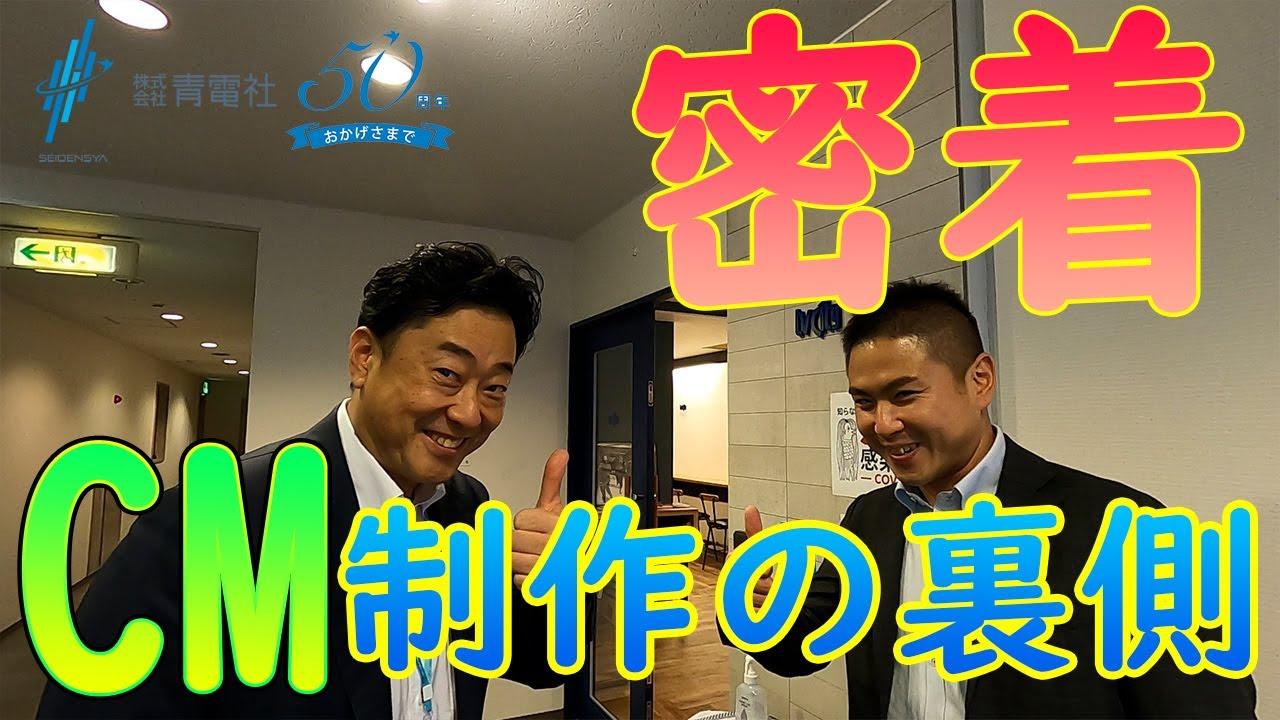 青電社TVCM打ちます!