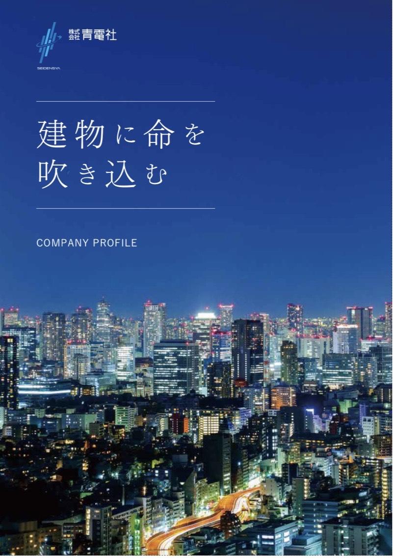 青電社の採用パンフレットを公開!表紙の夜景が綺麗ですね(笑)