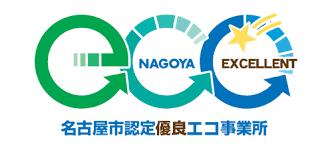 """名古屋市の""""優良""""エコ事業所として認定されました!"""
