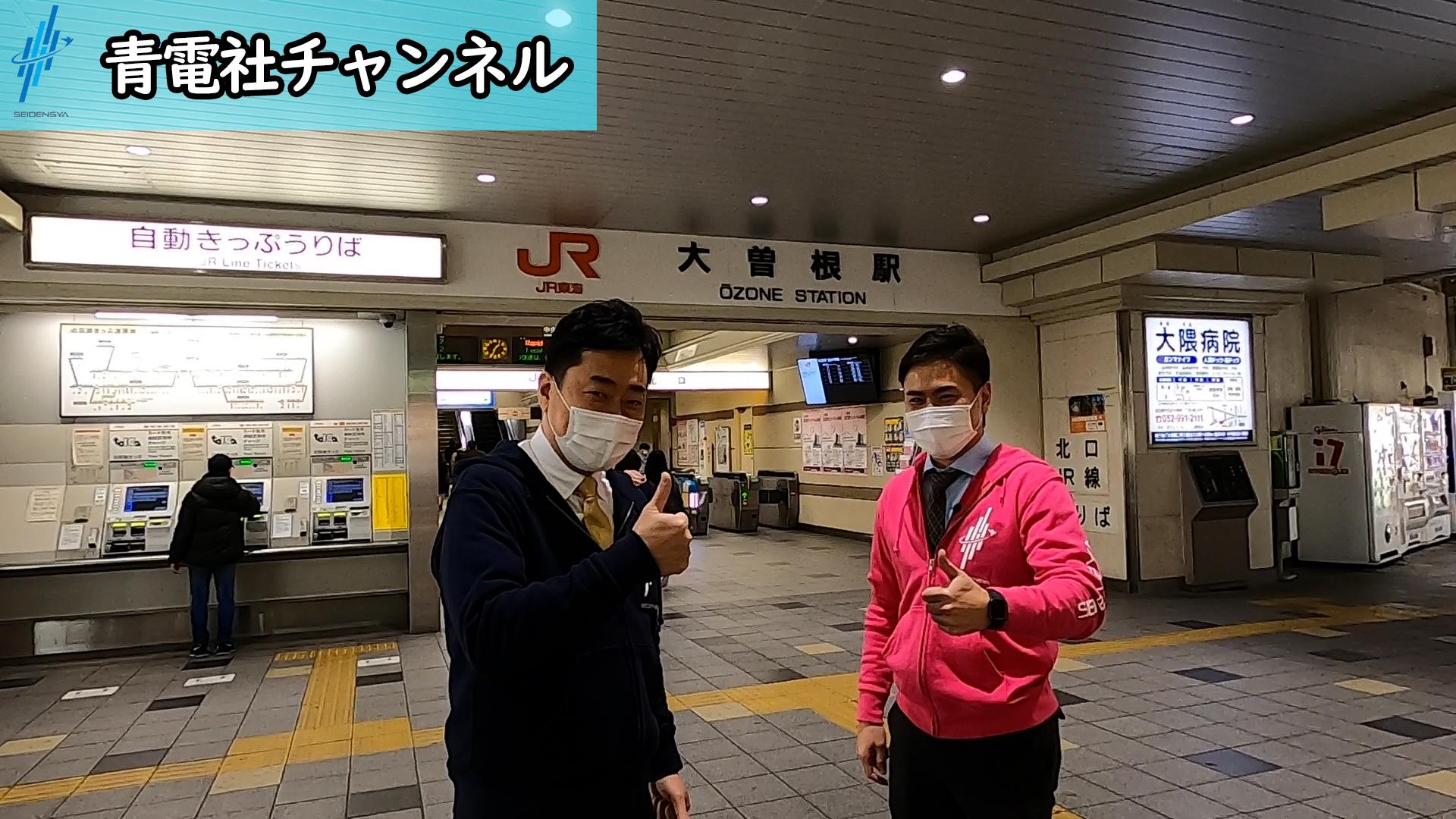 青電社までの通勤経路をご紹介!