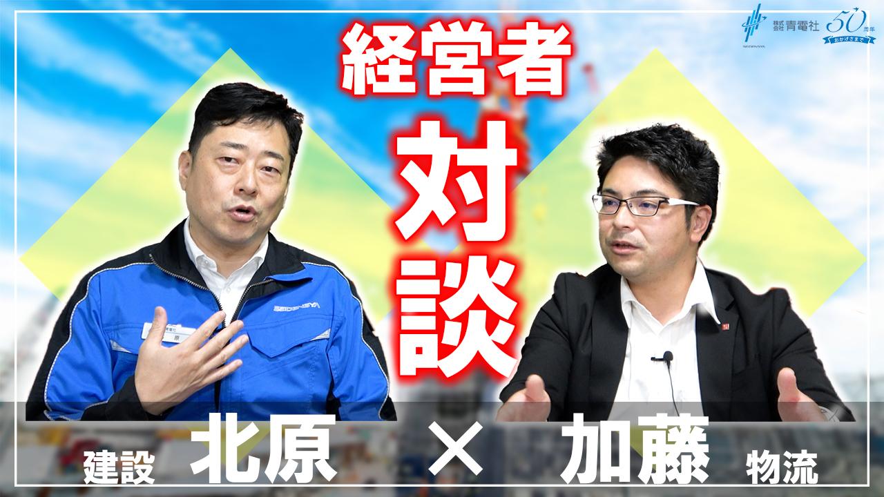 【経営者対談】建設×物流 二人の社長!